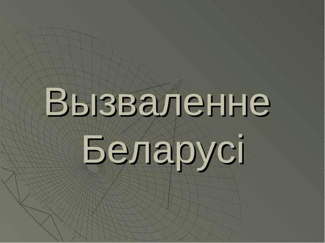 Вызваленне Беларусі