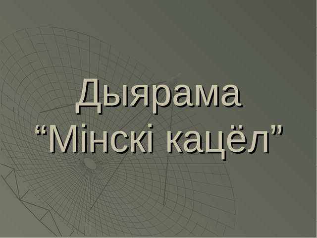 """Дыярама """"Мінскі кацёл"""""""