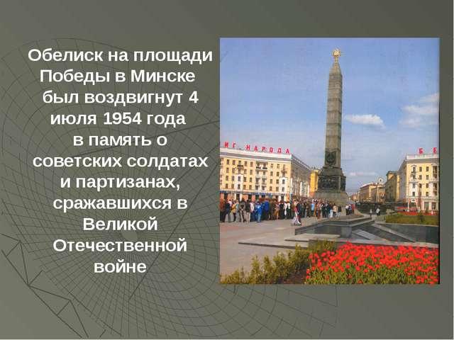 Обелиск на площади Победы в Минске был воздвигнут 4 июля 1954 года в память о...