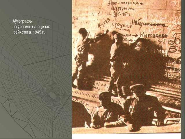 Аўтографы на ўспамін на сценах рэйхстага. 1945 г.