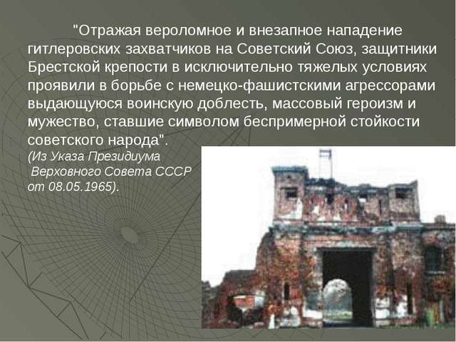 """""""Отражая вероломное и внезапное нападение гитлеровских захватчиков на Советс..."""