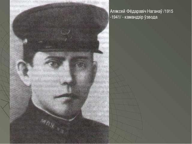 Аляксей Фёдаравіч Наганаў /1915 -1941/ - камандзір ўзвода