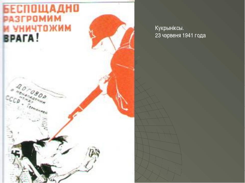 Кукрыніксы. 23 чэрвеня 1941 года