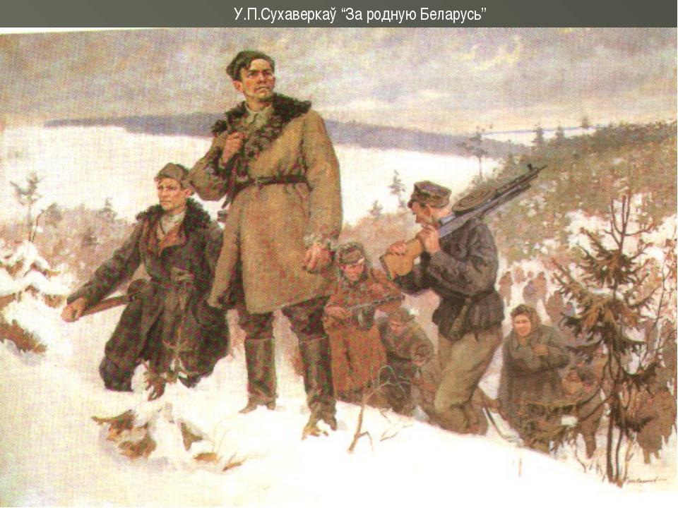"""У.П.Сухаверкаў """"За родную Беларусь"""""""