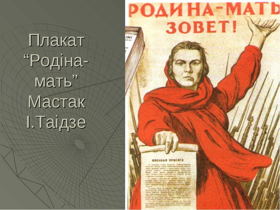 """Плакат """"Родіна-мать"""" Мастак І.Таідзе"""