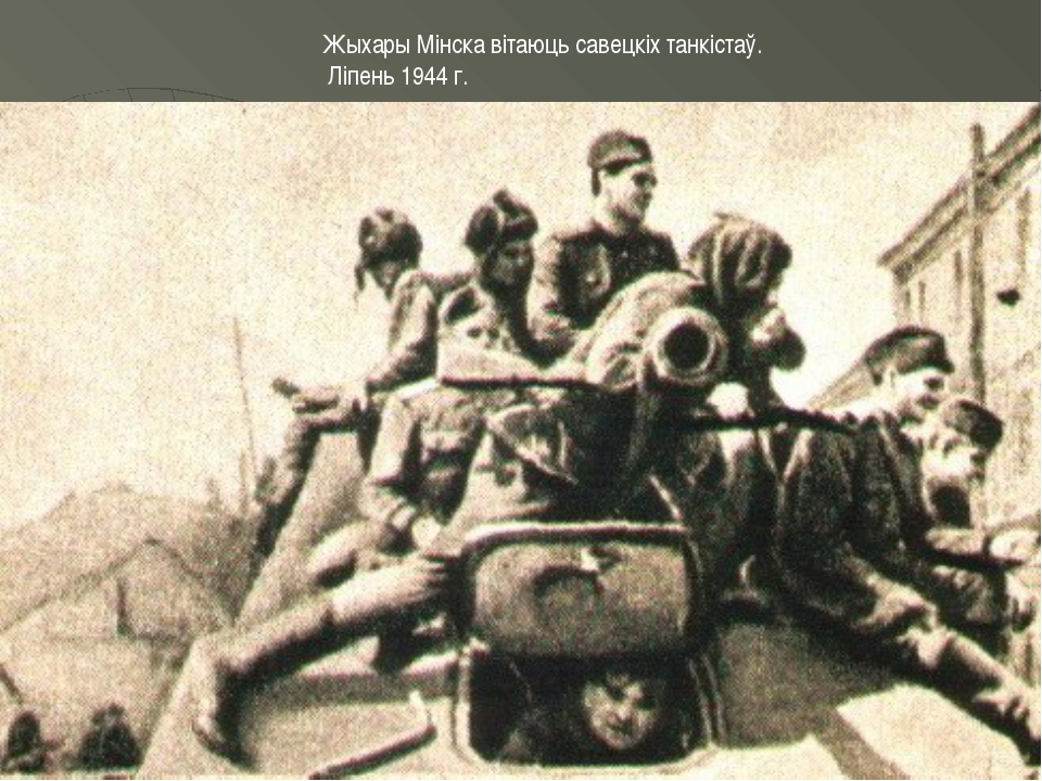 Жыхары Мінска вітаюць савецкіх танкістаў. Ліпень 1944 г.