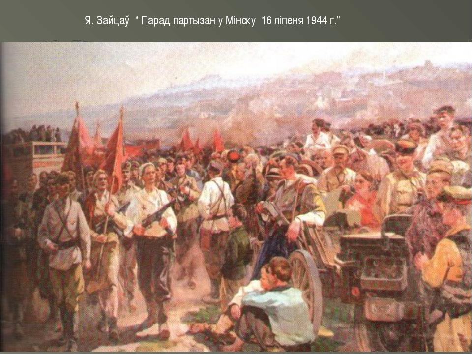 """Я. Зайцаў """" Парад партызан у Мінску 16 ліпеня 1944 г."""""""