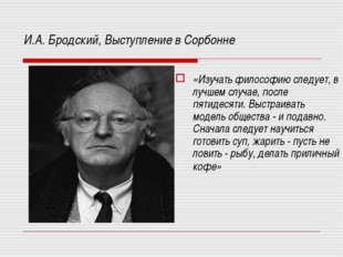И.А. Бродский, Выступление в Сорбонне «Изучать философию следует, в лучшем сл