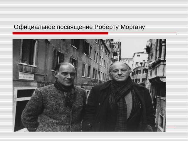 Официальное посвящение Роберту Моргану