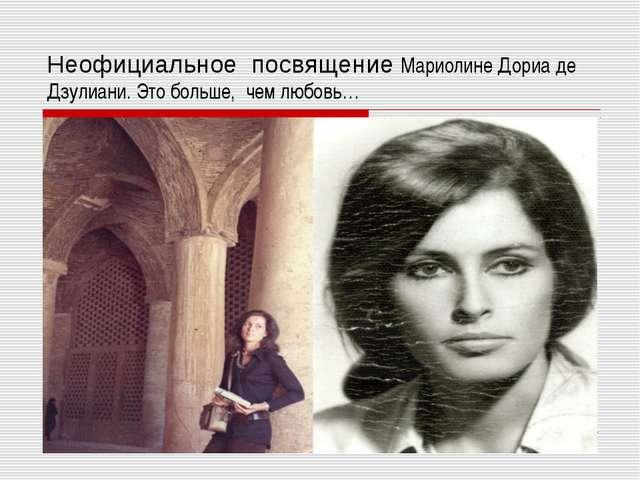 Неофициальное посвящение Мариолине Дориа де Дзулиани. Это больше, чем любовь…