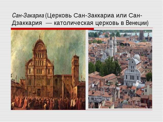 Сан-Закариа (Церковь Сан-ЗаккариаилиСан-Дзаккария — католическая церковь в...