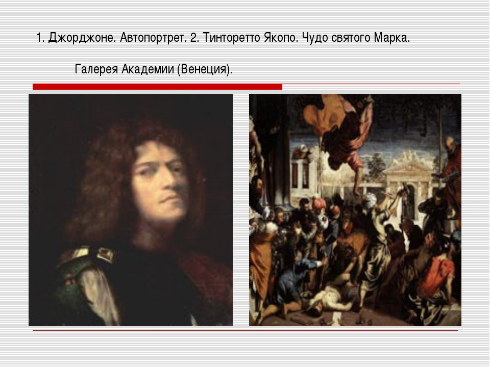 1.Джорджоне. Автопортрет. 2. Тинторетто Якопо. Чудо святого Марка. Галерея А...
