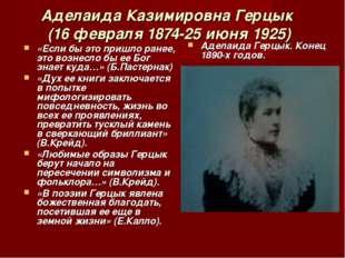Аделаида Казимировна Герцык (16 февраля 1874-25 июня 1925) «Если бы это пришл