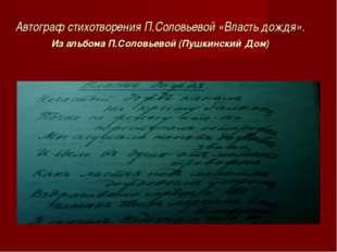 Автограф стихотворения П.Соловьевой «Власть дождя». Из альбома П.Соловьевой (