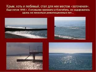 Крым, хоть и любимый, стал для нее местом «заточения». Еще летом 1916 г. Соло