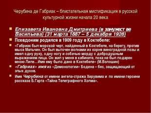 Черубина де Габриак – блистательная мистификация в русской культурной жизни н