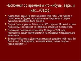 «Вспомнит со временем кто-нибудь, верь, и нас…(Сафо) Аделаиды Герцык не стало