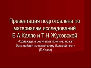 Презентация подготовлена по материалам исследований Е.А.Калло и Т.Н.Жуковской