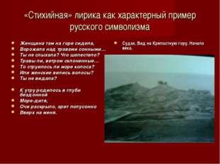 «Стихийная» лирика как характерный пример русского символизма Женщина там на