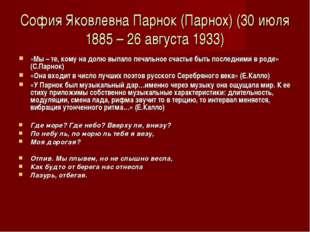 София Яковлевна Парнок (Парнох) (30 июля 1885 – 26 августа 1933) «Мы – те, ко