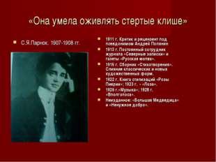 «Она умела оживлять стертые клише» С.Я.Парнок. 1907-1908 гг. 1911 г. Критик и