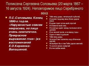 Поликсена Сергеевна Соловьева (20 марта 1867 – 16 августа 1924). Неповторимое