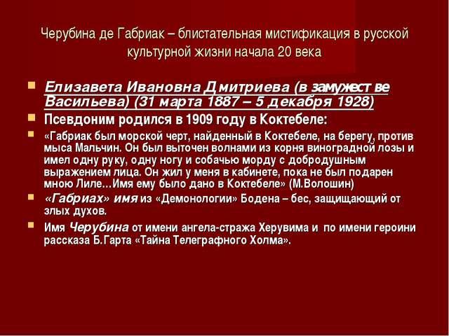 Черубина де Габриак – блистательная мистификация в русской культурной жизни н...