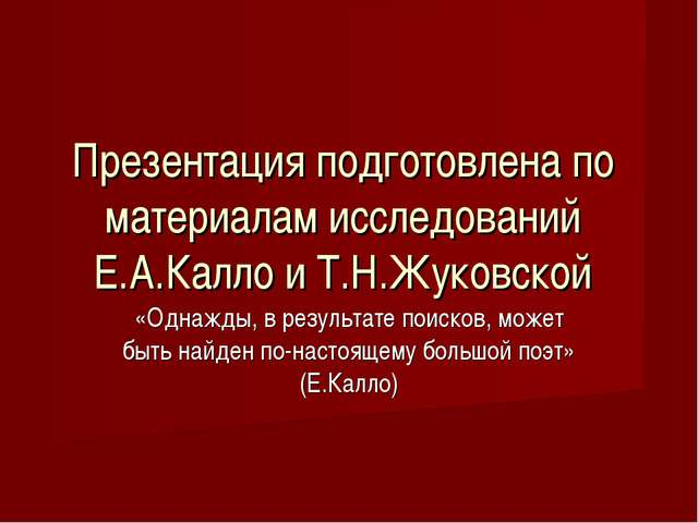 Презентация подготовлена по материалам исследований Е.А.Калло и Т.Н.Жуковской...