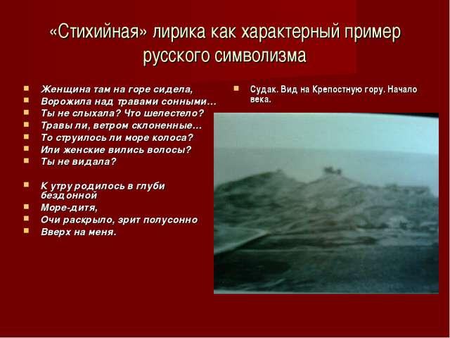 «Стихийная» лирика как характерный пример русского символизма Женщина там на...