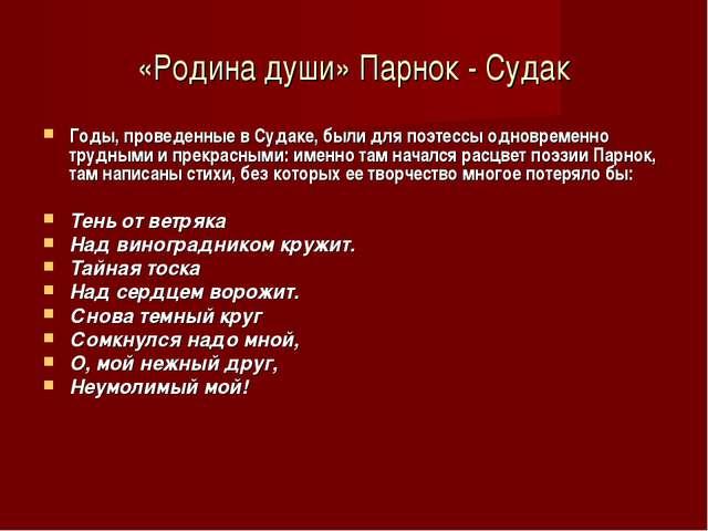 «Родина души» Парнок - Судак Годы, проведенные в Судаке, были для поэтессы од...