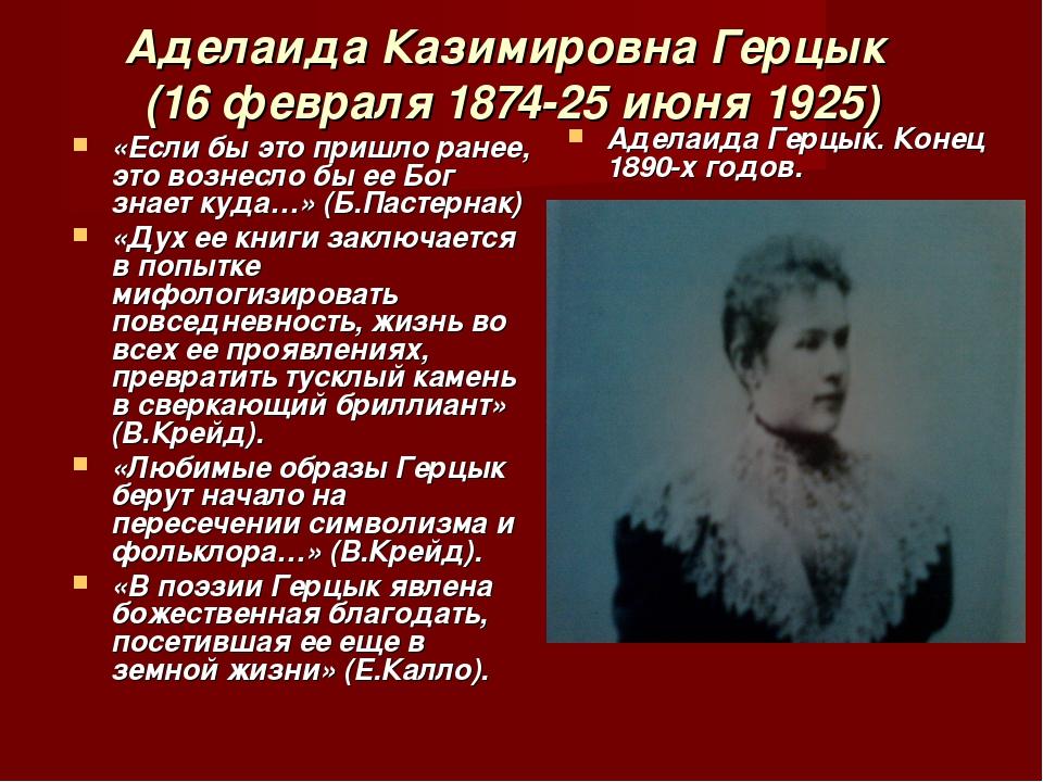 Аделаида Казимировна Герцык (16 февраля 1874-25 июня 1925) «Если бы это пришл...