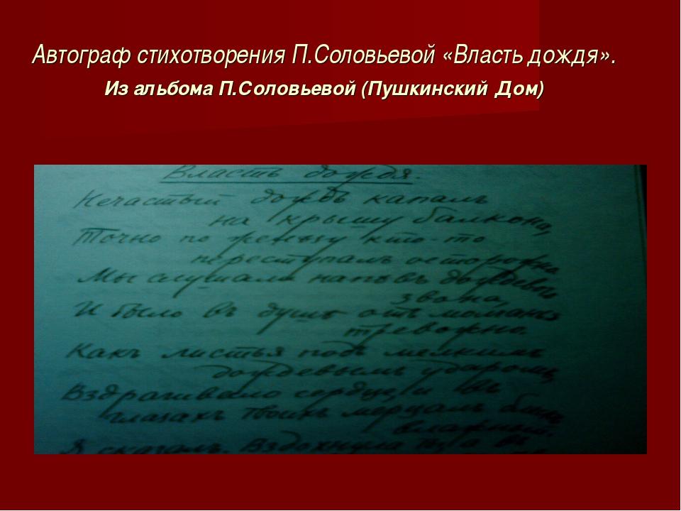 Автограф стихотворения П.Соловьевой «Власть дождя». Из альбома П.Соловьевой (...