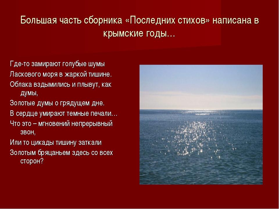 Большая часть сборника «Последних стихов» написана в крымские годы… Где-то за...