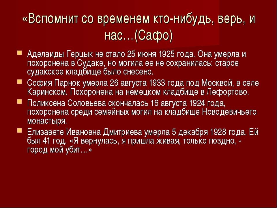 «Вспомнит со временем кто-нибудь, верь, и нас…(Сафо) Аделаиды Герцык не стало...