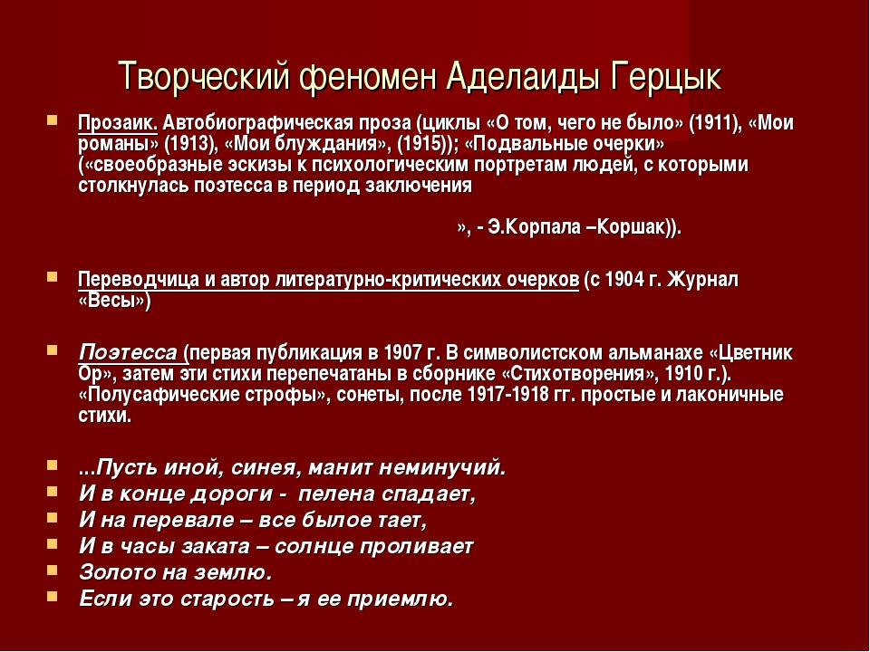 Творческий феномен Аделаиды Герцык Прозаик. Автобиографическая проза (циклы «...