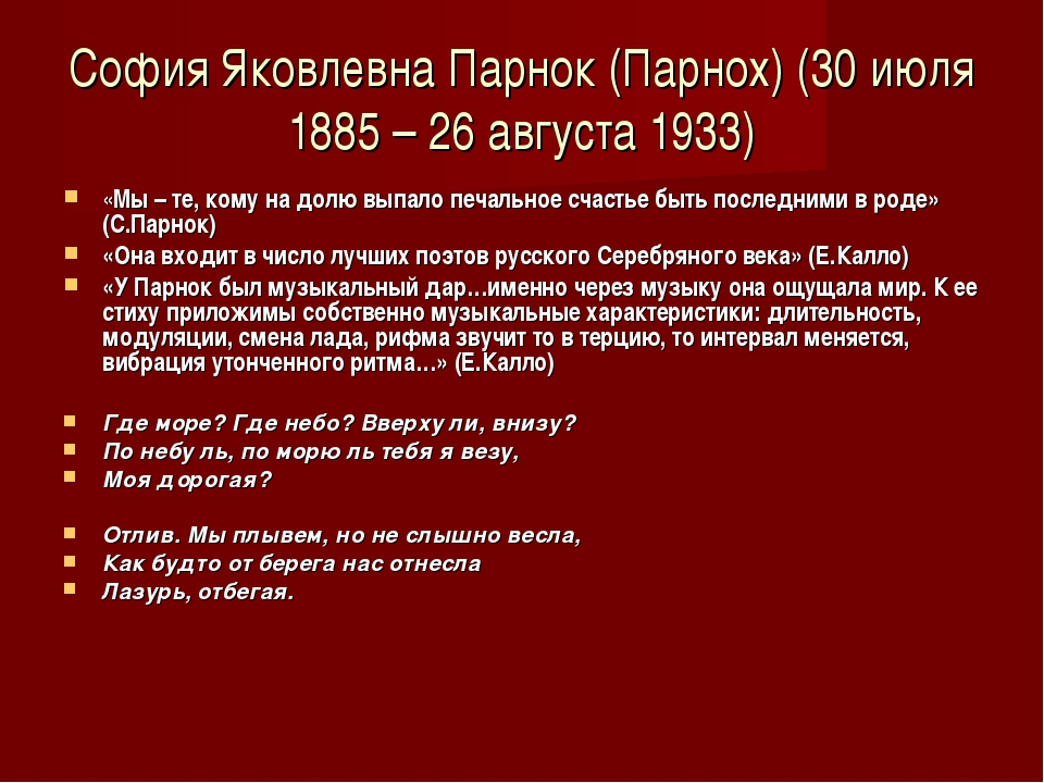 София Яковлевна Парнок (Парнох) (30 июля 1885 – 26 августа 1933) «Мы – те, ко...