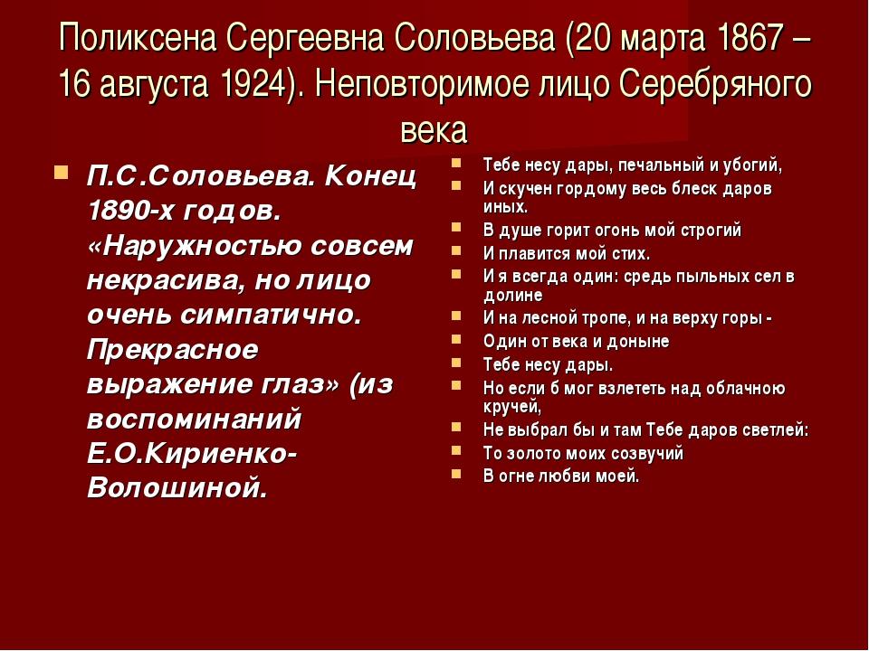 Поликсена Сергеевна Соловьева (20 марта 1867 – 16 августа 1924). Неповторимое...