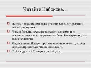 Читайте Набокова… Истина  одно из немногих русских слов, которое ни с чем не