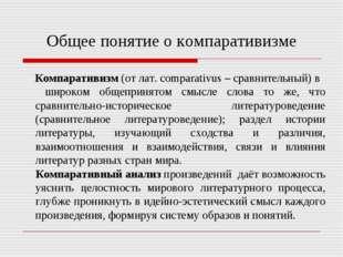 Общее понятие о компаративизме Компаративизм (от лат. comparativus – сравните