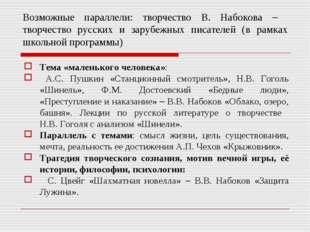 Возможные параллели: творчество В. Набокова  творчество русских и зарубежных