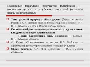 Возможные параллели: творчество В.Набокова  творчество русских и зарубежных