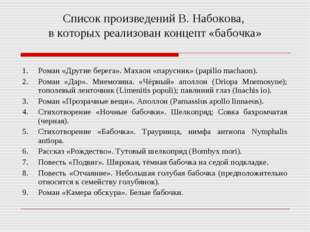 Список произведений В. Набокова, в которых реализован концепт «бабочка» Рома