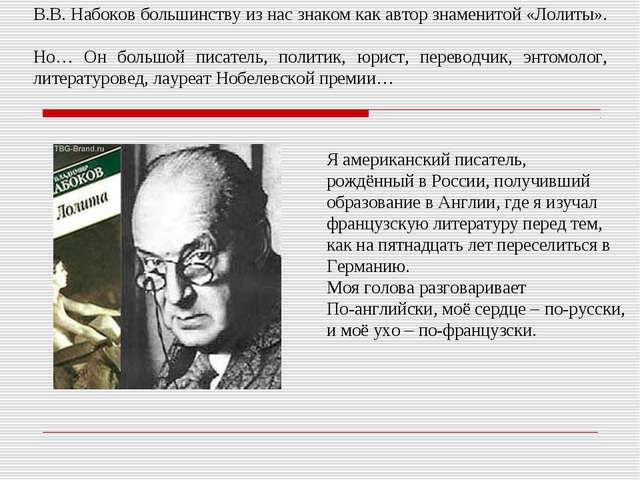В.В. Набоков большинству из нас знаком как автор знаменитой «Лолиты». Но… Он...
