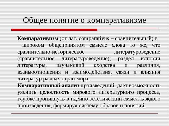 Общее понятие о компаративизме Компаративизм (от лат. comparativus – сравните...