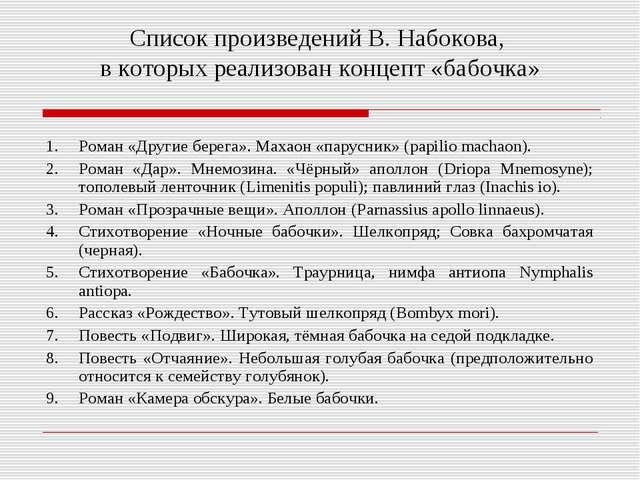 Список произведений В. Набокова, в которых реализован концепт «бабочка» Рома...