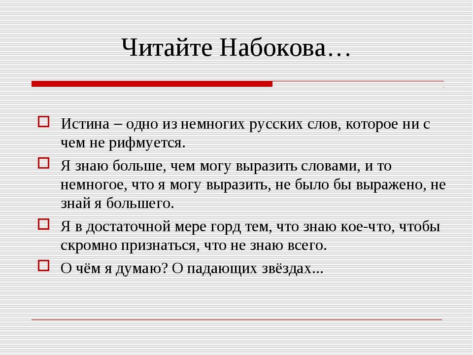 Читайте Набокова… Истина  одно из немногих русских слов, которое ни с чем не...