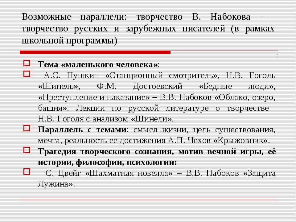 Возможные параллели: творчество В. Набокова  творчество русских и зарубежных...