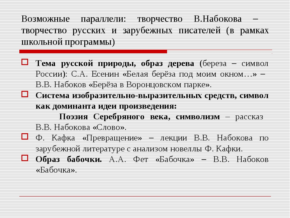 Возможные параллели: творчество В.Набокова  творчество русских и зарубежных...