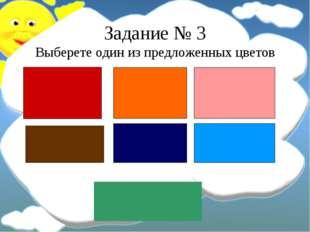 Задание № 3 Выберете один из предложенных цветов