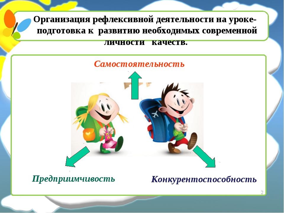 Организация рефлексивной деятельности на уроке- подготовка к развитию необхо...